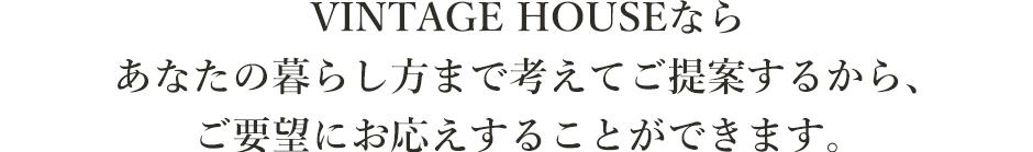 VINTAGE HOUSEはあなたのお悩みを解決します