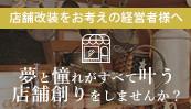 埼玉周辺で店舗改装をお考えの経営者様へ 夢と憧れがすべて叶う店舗創りをしませんか