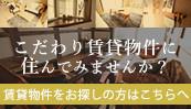 埼玉周辺で賃貸物件をお探しの方へ リノベーション済みのこだわり賃貸物件に住んでみませんか?