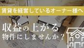 埼玉周辺で賃貸を経営しているオーナー様へ 空室がどんどん埋る!収益の上がる物件にしませんか