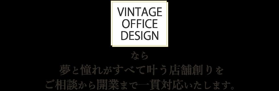 VINTAGE OFFICE DESIGNなら夢と憧れがすべて叶う店舗創りを ご相談から開業まで一貫対応いたします。