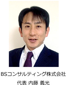 BSコンサルティング株式会社 代表 内藤 義光