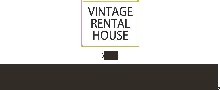 VINTAGE RENTAL HOUSEなら賃貸でも憧れのこだわりの詰まったヴィンテージライフを実現することができます。