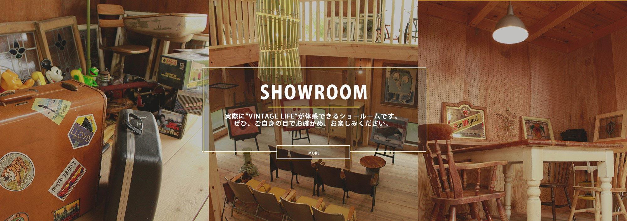 SHOWROOM 実際にVINTAGE LIFEが体感できるショールーム