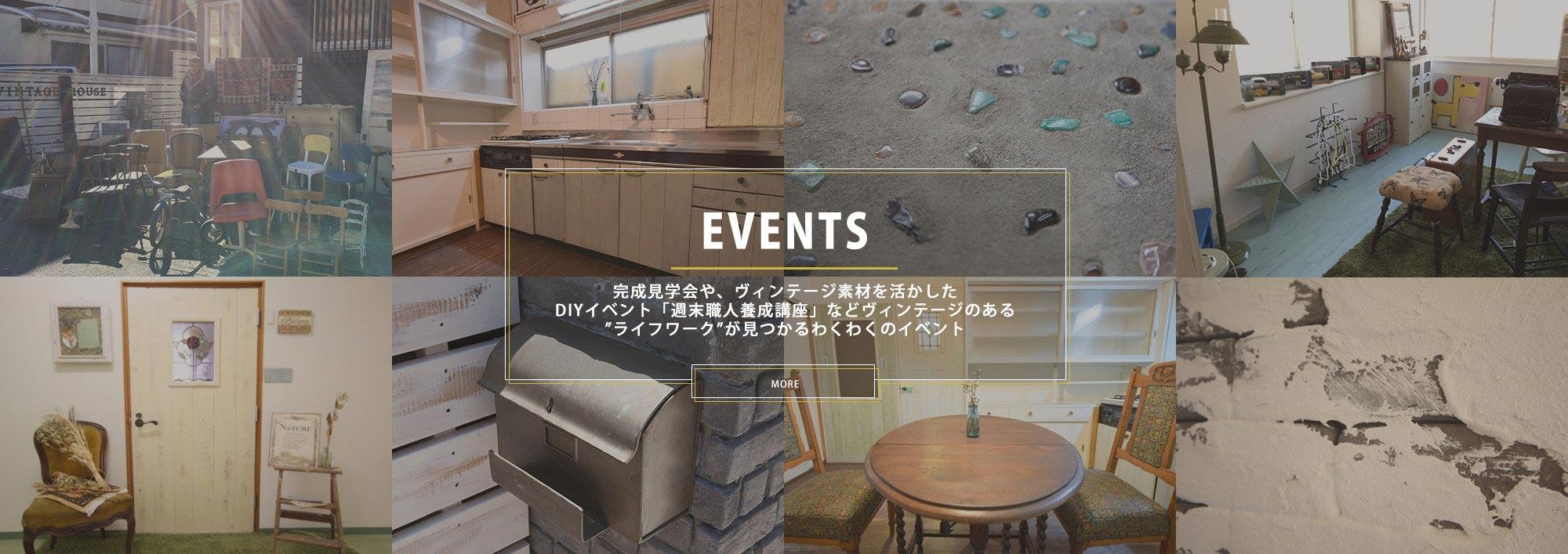 EVENTS ライフワークが見つかるわくわくのイベント