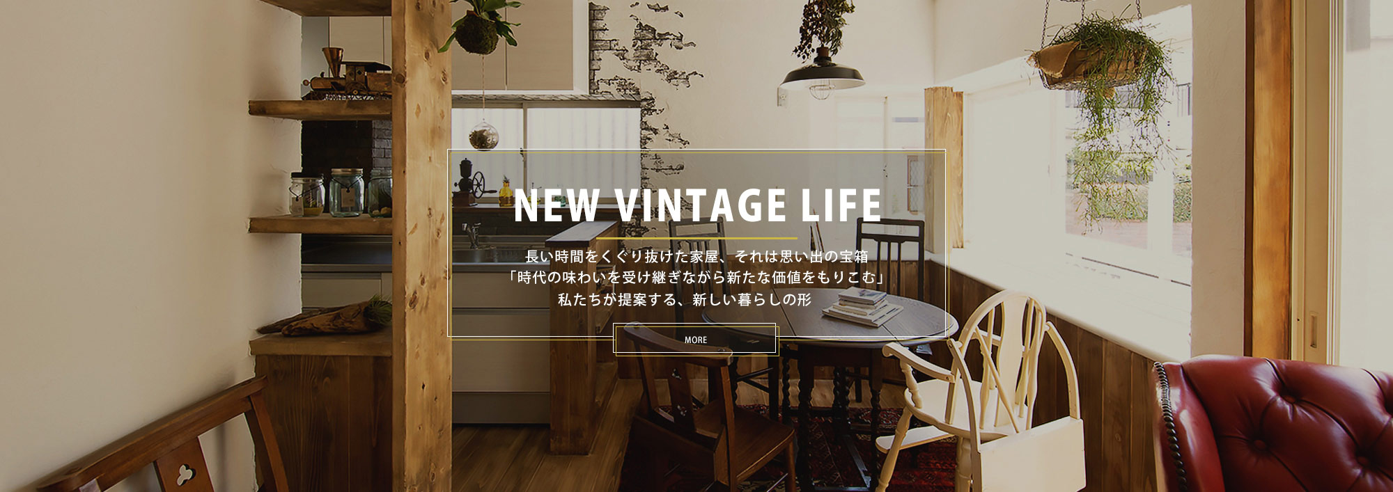 NEW VINTAGE LIFE 私たちが提案する、新しい暮らしの形